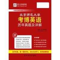 北京师范大学考博英语历年真题及详解【资料】