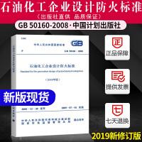 2019新规】GB 50160-2008 2018年版 GB 50160-2018石油化工企业设计防火标准 石化规/石