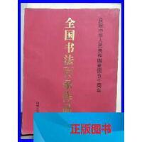 【二手旧书8成新】(正版现货~)全国书法百家作品集978754010838