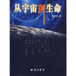 从宇宙到生命 位梦华 知识出版社 9787501549979