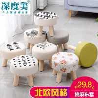 时尚成人北欧凳创意小板凳矮凳实木客厅布艺小凳子家用圆凳沙发凳