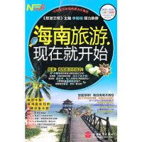 海南旅游,现在就开始 《现在就开始》丛书编委会 旅游教育出版社 9787563720378