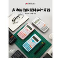 晨光文具多功能学生用函数计算器中学生便携计算机财务会计专用ADG98110