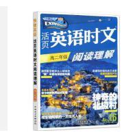 2018新版 快捷英语 活页英语时文阅读理解 高二年级 NO.16 第16期 上下册通用9787519800970