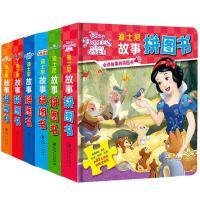 迪士尼故事拼图书全套6册 .白雪公主狮子王怪兽大学小熊维尼赛车总动员疯狂动物城 3-4-5-6岁幼儿童益智游戏拼图玩具