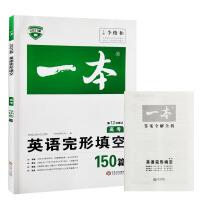 包邮2021版 开心英语一本高考英语完形填空高考150篇 高考 第12次修订