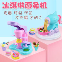 小猪彩泥粘土儿童冰淇淋套装无毒橡皮泥带儿童面条机玩具模具