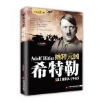(二战风云人物)纳粹元凶―希特勒