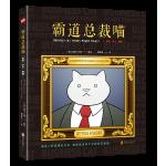 霸道总裁喵:金钱、权力、猫粮 [Business Cat:Money Power Treat]