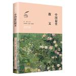 2018中国最佳散文   2018太阳鸟文学年选二十一周年