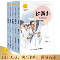 中华先锋人物故事汇:科学家篇(全5册)
