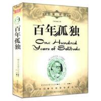 百年孤独 汉英对照 中英文对照 世界经典文学名著外国小说 中英文双语版 9-11-12-13岁青少年阅读励志书籍 三四