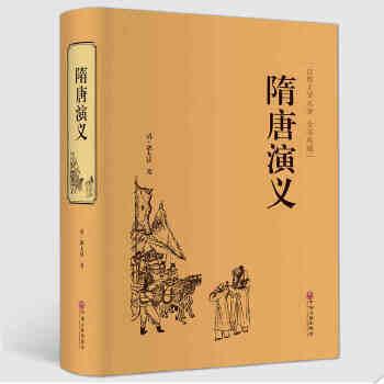 隋唐演义 原著 生僻字注音注释 无障碍阅读 锁线精装版 青少年学生必读国学名著 中国文学世界名著图书