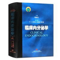 临床内分泌学 内科学 内分泌科 医学书籍 上海科学技术出版社出版 精装版【出版社直供】