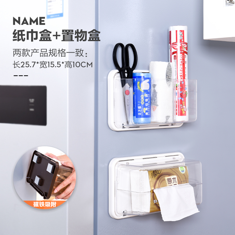 冰箱置物架 磁铁免打孔家用厨房用品保鲜膜储物纸巾收纳盒侧壁挂架抖音同款  磁铁式 免打孔 防水防潮