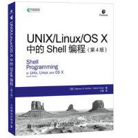 CBS-UNIX Linux OS X中的Shell编程 第4版 人民邮电出版社 9787115470416