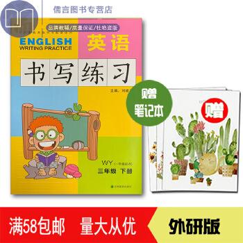 2019春 英语书写练习 三年级外研版(一年级起点)下册 英语书写练习