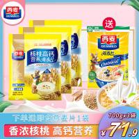 西麦 核桃高钙营养燕麦片700*3袋 即食麦片冲饮免煮早餐 独立小包