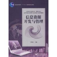 【二手书8成新】信息资源开发与管理 马费成 9787121083419 电子工业出版社