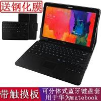 华为MateBook E蓝牙键盘皮套保护套12英寸平板包HZ-W09 W19外壳 黑色送钢化膜