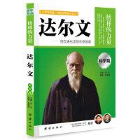 达尔文 让学生受益一生的世界名人传记  榜样的力量 小学生课外阅读经典