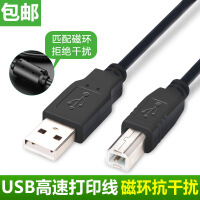 EPSON爱普生L130 L310 L313 L805喷墨打印机数据线USB连接线 方口 【黑色】