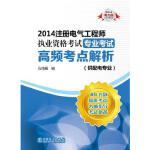 2014注册电气工程师执业资格考试 专业考试 高频考点解析(供配电专业) 马鸿雁 9787512356085