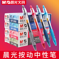晨光中性笔笔芯黑0.5mm黑色碳素签字笔GP-1008按动式水笔红笔圆珠笔学生考试用蓝黑医生处方笔教师专用文具