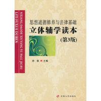 思想道德修养与法律基础立体辅学读本(第3版)