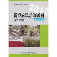 新型农民培训教材(2012)
