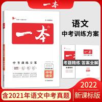 一本2020新课标版中考语文初中语文基础知识手册知识清单初三初3总复习书中考资料书工具书考试知识点讲解训练习题模拟考点