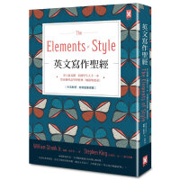 英文��作�}�《The Elements of Style》:史上最�L�N、美���W生人手一本、常春藤英�Z�W��典《�L格的要素
