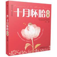 十月怀胎百科(汉竹)