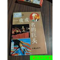【二手旧书9成新】一夜成名的巨头9787806040522