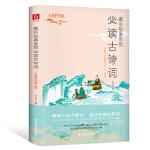藏在故事里的必读古诗词 水墨丹青篇(国风版,你应该熟读的中国古诗词) 侯兵 六人行图书 出品 978753174364