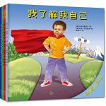 儿童领导力培养绘本(全四册)