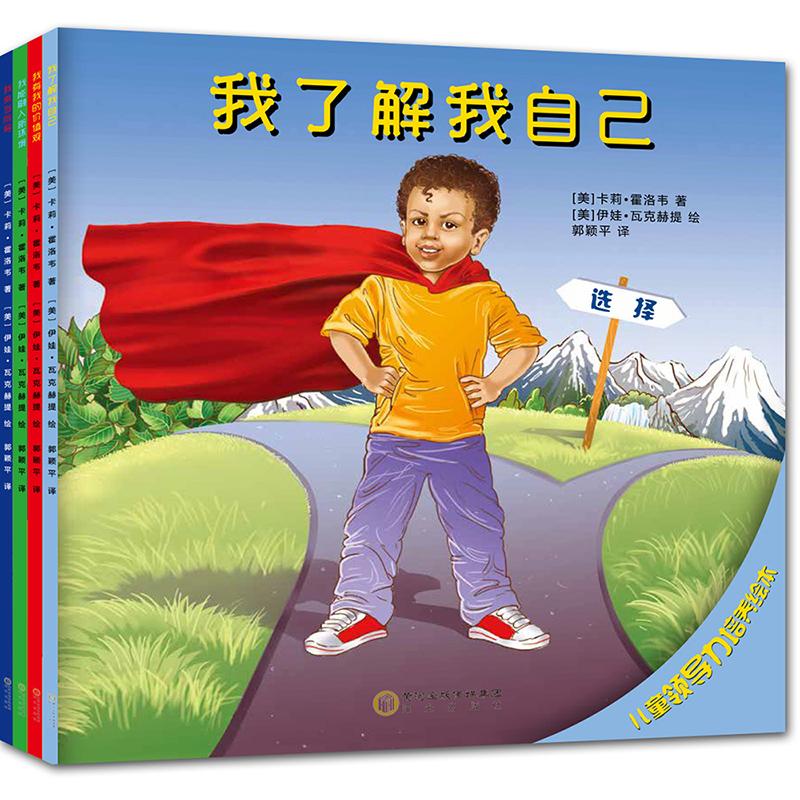 儿童领导力培养绘本(全四册) 从沟通、尊重、情绪表达、价值体现等方面培养孩子制胜未来的领导力—小萌童书