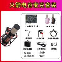 ?筒电容麦克风 专业录音话筒 可搭配5.1 7.1内置声卡套装