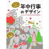 ワンパタ―ンとは言わせない! 年中行事のデザイン,不要说只有一种模式!传统节日活动设计 日文图书