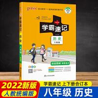 正版绿卡图书2020版学霸速记初中八年级历史上册下册通用版教材辅导资料书同步全解全析学初二速查速记中学初中生公式定律要
