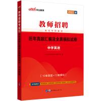 中公教育2020教师招聘考试专用教材:历年真题汇编及全真模拟试卷中学英语(全新升级)