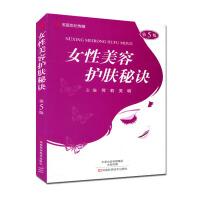 女性美容护肤秘诀第5版 皮肤保养 饮食美容 按摩护肤 化妆美容 祛斑美白 排毒护肤 精油护肤 养发护法书籍皮肤结构生理