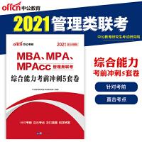 中公教育2020MBA、MPA、MPAcc管理类联考:综合能力考前冲刺5套卷(新大纲版)