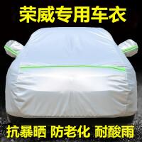荣威350 550 360 rx3 RX5 ei6 I5专用车衣车罩防晒防雨霜雪汽车套