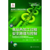 食品加工过程安全控制丛书--食品热加工过程安全原理与控制 9787122280893 李琳,苏健裕,李冰,徐振波 化学工