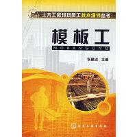 土木工程现场施工技术细节丛书--模板工