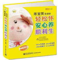 陈宝英告诉你轻松怀安心养顺利生(写书评抽大奖,888元婴儿推车等你来拿!)