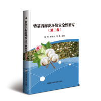 转基因棉花环境安全性研究(第三卷)