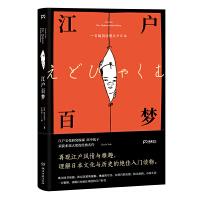 江户百梦:一百幅图读懂江户日本