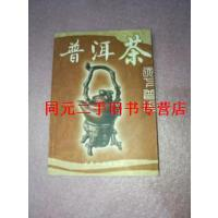 【旧书二手书】【正版现货】普洱茶 /邓时海 著 云南科学技术出版社